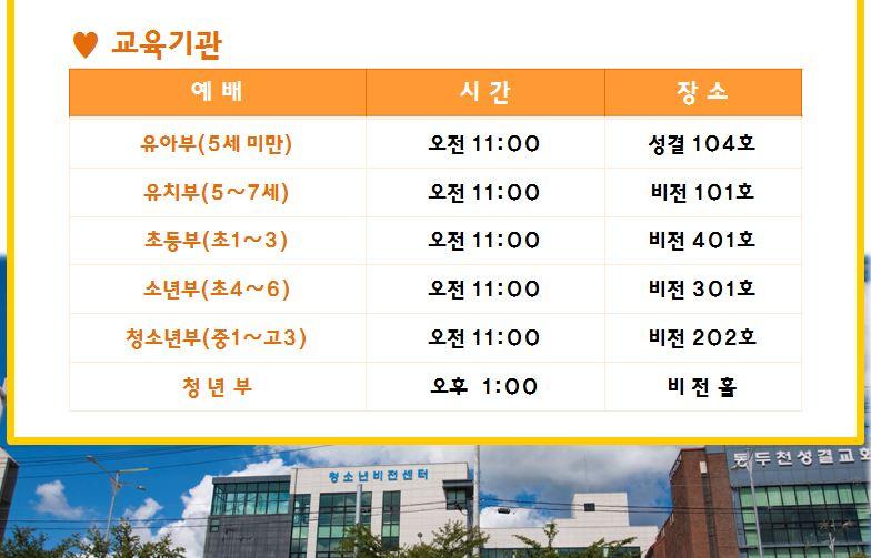 예배시간_2019년-6월-2.JPG