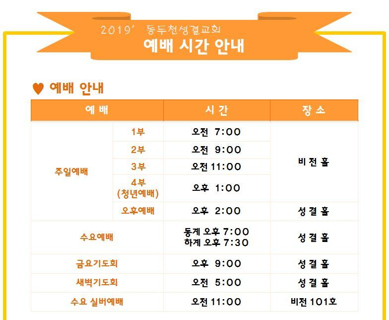 예배시간_2019년-6월-1.JPG